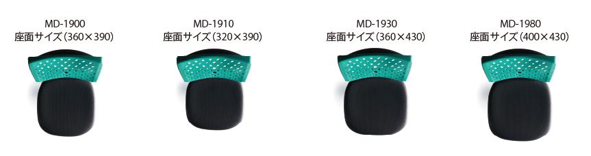 MD1900座マットサイズ