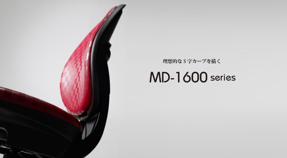 MD-1600