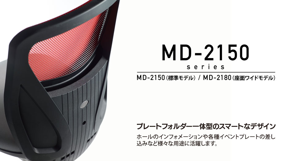 MD-2150series