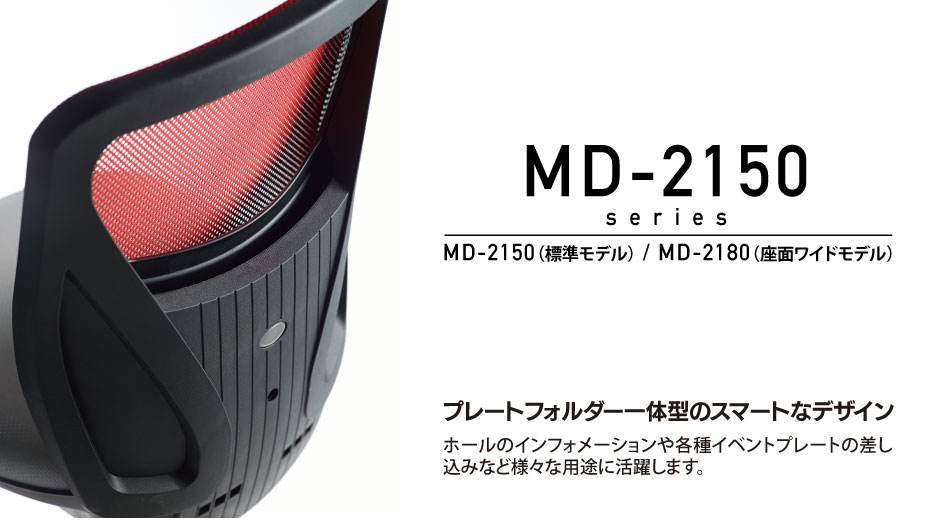 MD2150