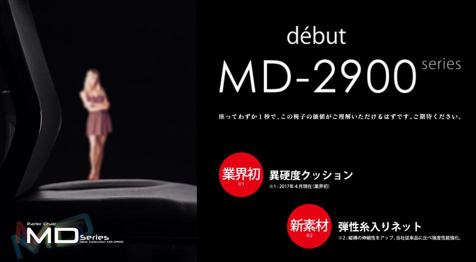 MD2900_pre_1