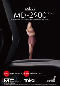 業界初‼ MD-2900series とは・・・