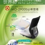 【世界初】MD2900bp登場‼